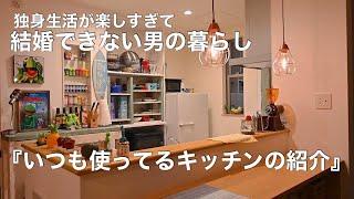【一人暮らしの生活】料理を楽しむためのキッチンと道具の紹介//