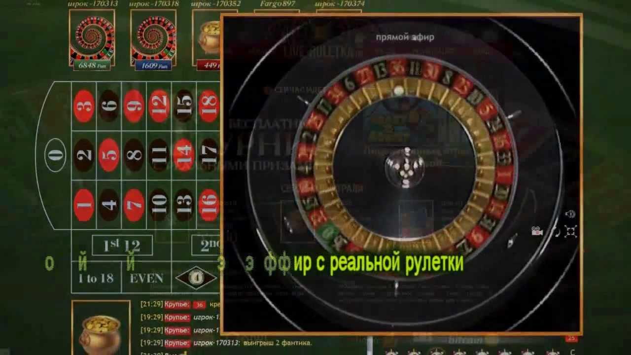 Рулетка live казино
