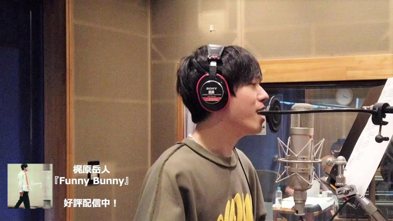 梶原岳人 / 『Funny Bunny』Recording Movie