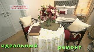 Нина Русланова - Идеальный ремонт (Idealniy remont)