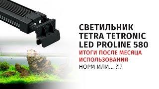 Результаты использования светильника Tetra tetronic led proline 580