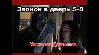 Сериал Звонок в дверь 5-8 серия Мистика,Детектив