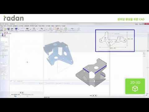 [Radan] 편의성 향상을 위한 CAD, Radan 2D-3D