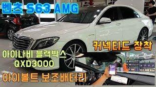 벤츠 S63 AMG 아이나비 블랙박스 QXD3000 커…