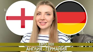 АНГЛИЯ ГЕРМАНИЯ ЕВРО 2020 ПРОГНОЗ НА ФУТБОЛ 1 8 ФИНАЛА