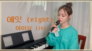 에잇(Eight) - 아이유(IU)/Prod.&Feat. SUGA of BTS/Cover by EunU은유(…