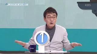 아침마당-2019 한국 사회, 남녀는 평등한가?.201…