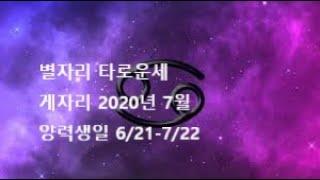 별자리 타로운세:  게자리 2020년 7월 운세