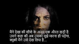4 Real Ghost Stories in Hindi- भूतो की 4 सच्ची डरावनी कहानियां