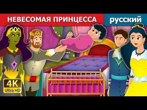 НЕВЕСОМАЯ ПРИНЦЕССА | The Weightless Princess Story | сказки на ночь | русский сказки