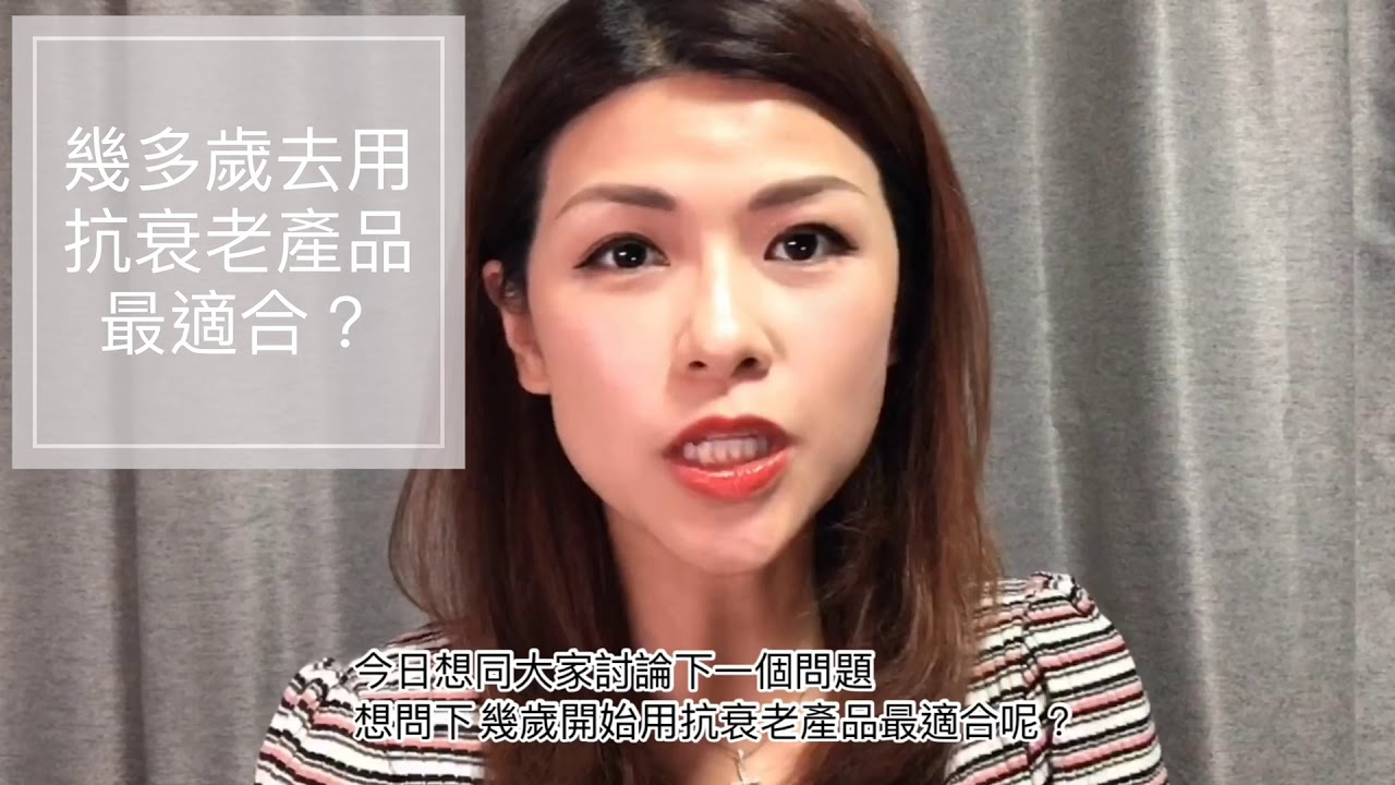 【Mono Beauty Tips】究竟幾多歲適合用抗衰老產品? - YouTube