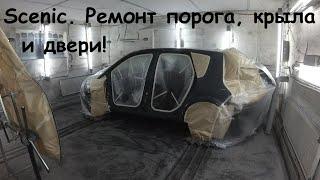 Ремонт и покраска порога, крыла и двери на Renault Scenic