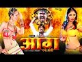 Aag Superhit Bhojpuri Full Movie Bhojpuri Hot Filaag Ago Andhim