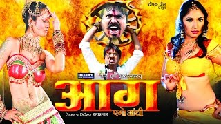 aag superhit bhojpuri full movie आग एग आ ध bhojpuri hot filaag ago andhim