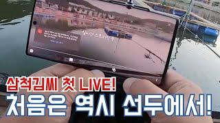 [삼척김씨TV]첫경험은 선두에서^^ 첫라이브방송 편집본…