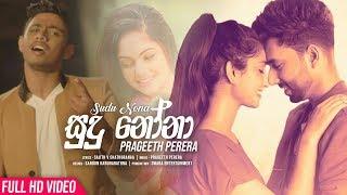 සුදු නෝනා | Sudu Nona - Prageeth Perera New Song 2019 | New Sinhala Song 2019