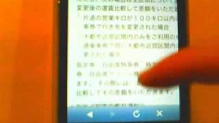 i新幹線予約 iphoneアプリ
