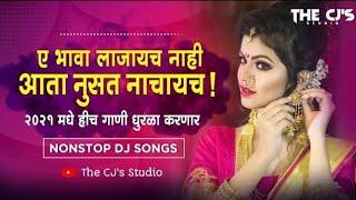 नॉनस्टॉप मराठी डिजे | Nonstop Marathi Vs Hindi Dj Song 2021 |Dj Marathi Nonstop Song 2021 |Hindi DJ
