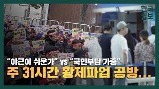 """주 31시간 황제파업 공방... """"야근이 쉬운가"""" vs…"""