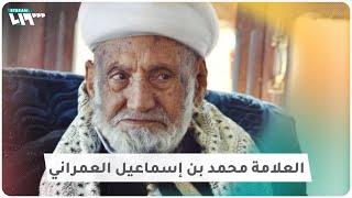 وفاة مفتي اليمن القاضي محمد بن إسماعيل العمراني
