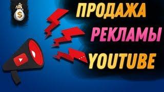 Как Заработать на YouTube с Нуля? Заработок на Ютуб