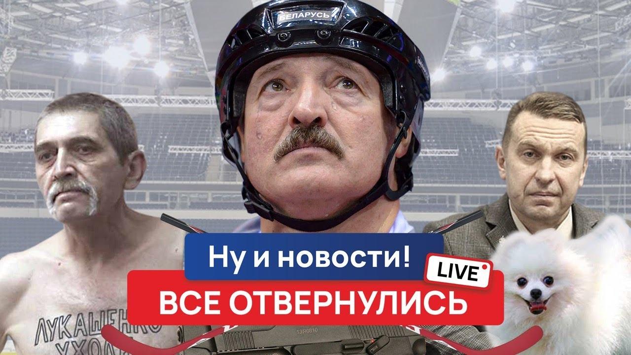 От Лукашенко отвернулись все. Ну и новости! Live MyTub.uz TAS-IX