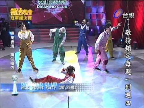 2011-10-16鑽石夜總會 心目中的 達人秀 冠軍 Street Party 超精采舞蹈 不看超可惜