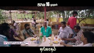 Thangaratham - Moviebuff Sneak Peak | Vettrii, Aadithi Krishna - Directed by Balamurugan