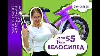 Искусство Аэродизайна. Урок №55. Часть 1. Велосипед из воздушных шаров (ШДМ)