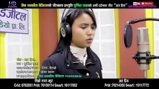 पहिलो पटक पुर्णिमा लामालाई रुन बाध्य पारेको गीत | New Nepali modern song by Purnima Lama