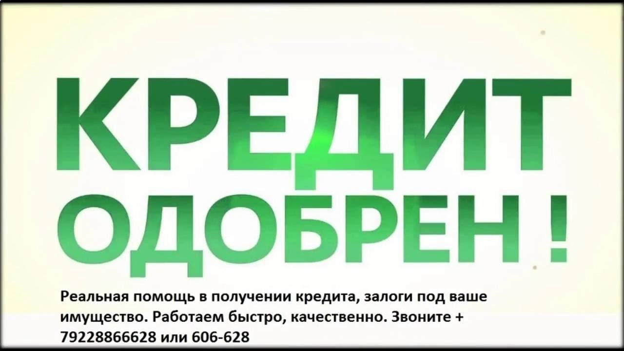Поможем взять кредит оренбург