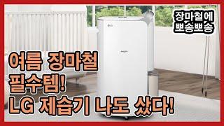 여름 장마철 필수템 LG제습기 나도 샀다! | 김기환T…