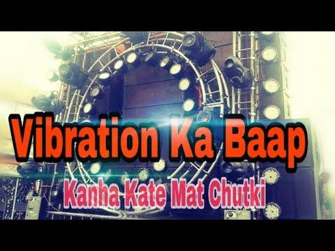 Kanha Kate Na  Chutki Meri Toot Jayegi Matki || Hard Vibration Mix