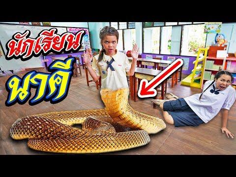 นาคีนักเรียน!! แอบเข้าห้องเรียน ความเชื่อโบราณ นอนกินจะเป็นงู | พี่เฟิร์น 108Life