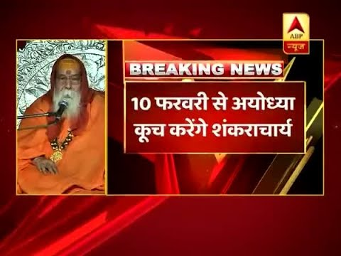Will Lay Foundation Stone Of Ram Temple On Feb 21: Swami Swaroopanand | Panchnama Full | ABP News