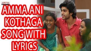 Amma Ani Kothaga Full Song With Lyrics - Life Is Beautiful Songs - Shriya Saran, Sekhar Kammula