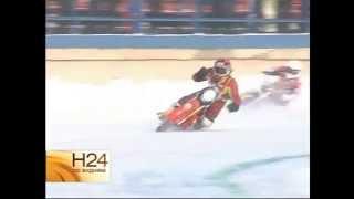 Лёд и скорость: в Иркутске прошли соревнования по спидвею.