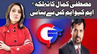 Mustafa Kamal Ka Thelka - G for Gharida - 11 November 2017 - Aaj News