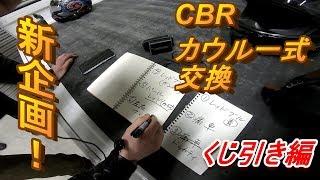 新企画!CBRカウル一式交換!くじ引き編【モトブログ】 thumbnail