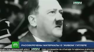 Гитлер жив? Секретные документы рассекречены