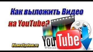 Как выложить видео в Ютуб (Youtube)