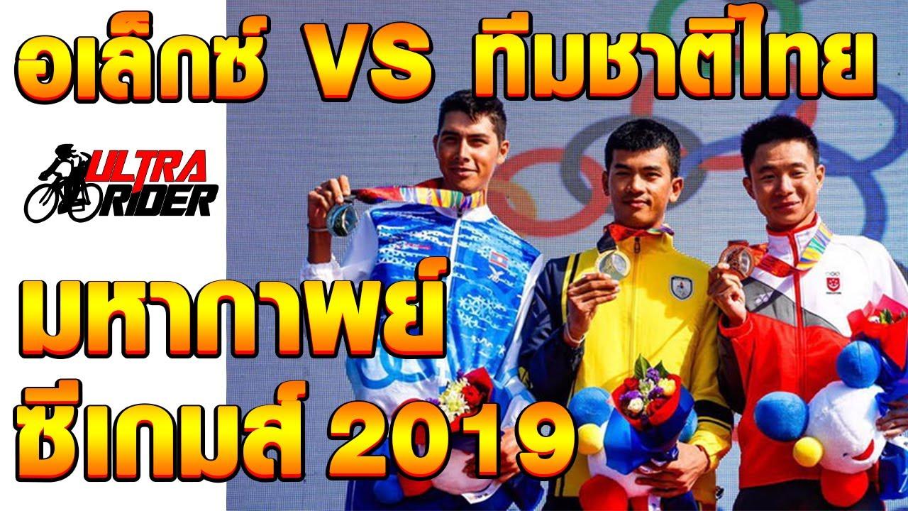 อเล็กซ์ VS ทีมชาติไทย มหากาพย์ ซีเกมส์ 2019 | Ultra Rider | Cycling | ปั่นจักรยาน | Ultra Live
