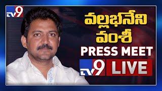 Vallabhaneni Vamsi LIVE    Supports English-Medium in AP Govt Schools - TV9
