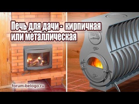 Печь для дачи - кирпичная или металлическая