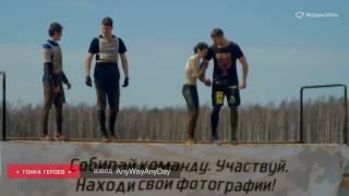 Гонка Героев 29.04.2017 - Взвод A