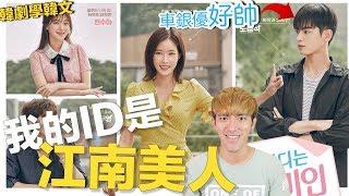 「我的ID是江南美人」韓劇學韓文|車銀優林秀香《好韓流不追嗎?#12》