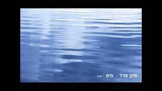 עינן פרל - מים