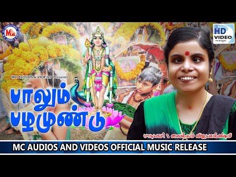 பாலும் பழமுண்டு | Paalum Pazhamund |  Hindu Devotional Songs Tamil | Vaikkom Vijayalakshmi