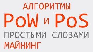 Алгоритмы PoW и PoS МАЙНИНГ простыми словами