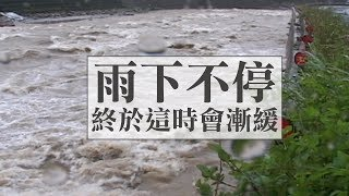 共伴效應加颱風 大雨直直落
